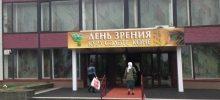 День зрения Казань 2013
