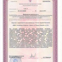 лицензия_2013_прил 1