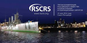 RSCRS 2014