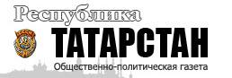 tatarstan_gazeta_respublika_tatarstan