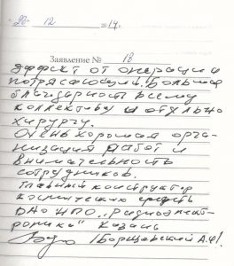 отзыв_Барщевский