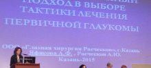Выступление лазерного хирурга Яфясовой А.Ф. Казань - 2015