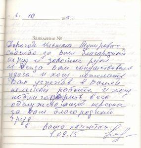 Отзыв Расческов 3