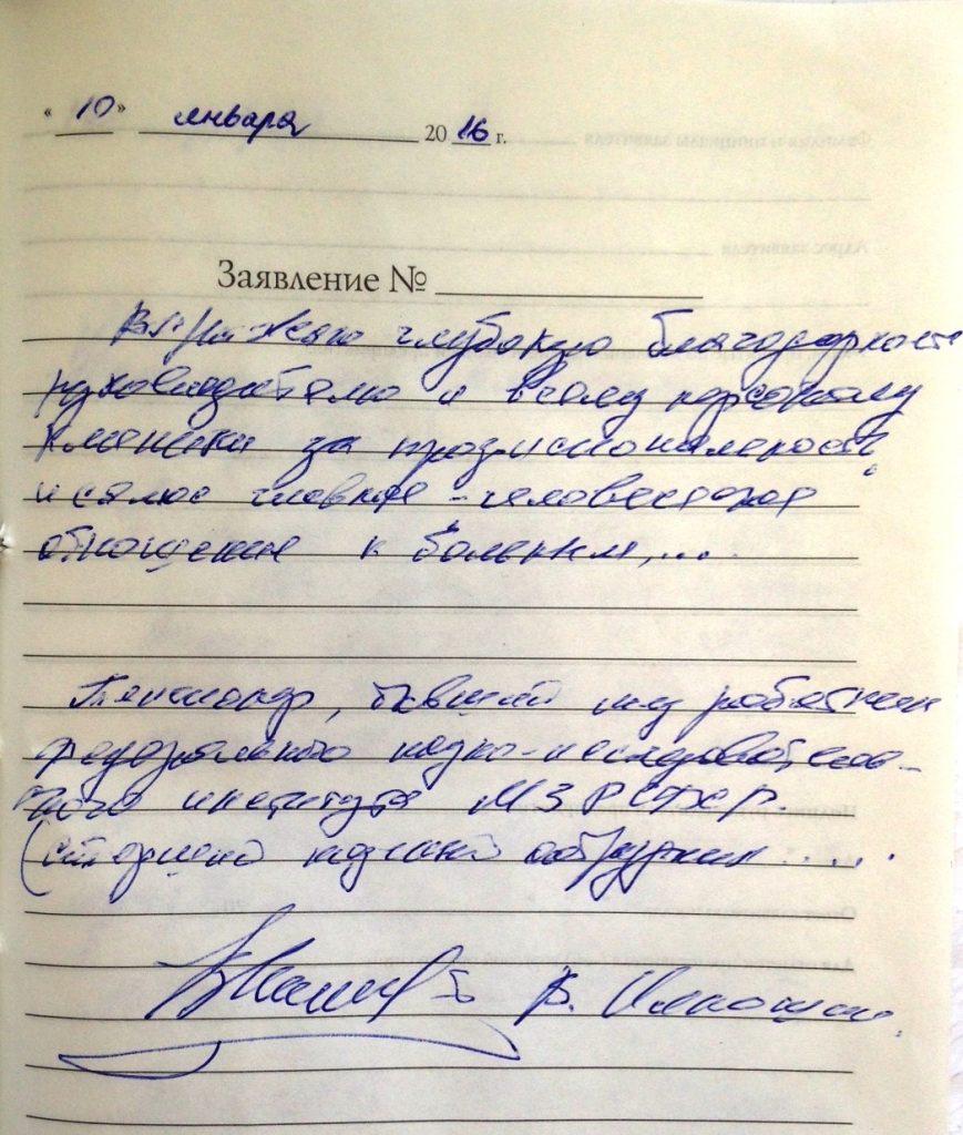 отзыв Расческов 11