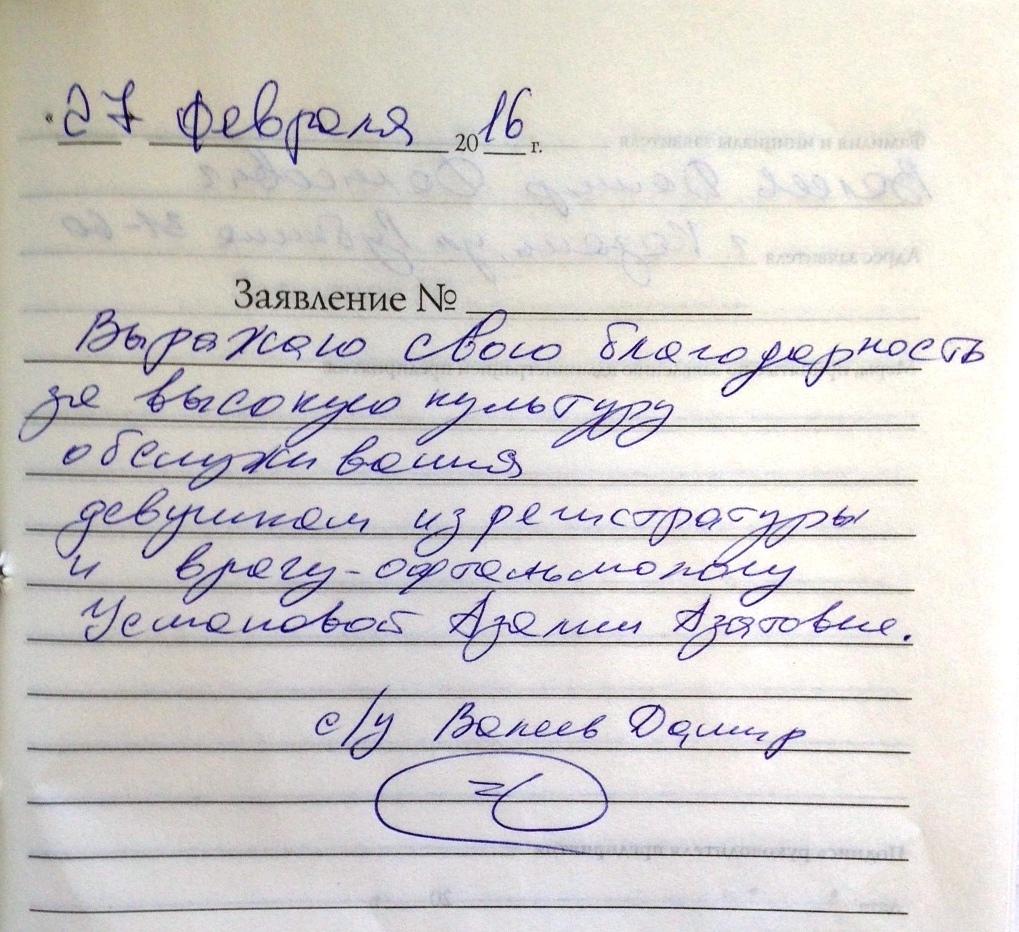 отзыв Расческов 13