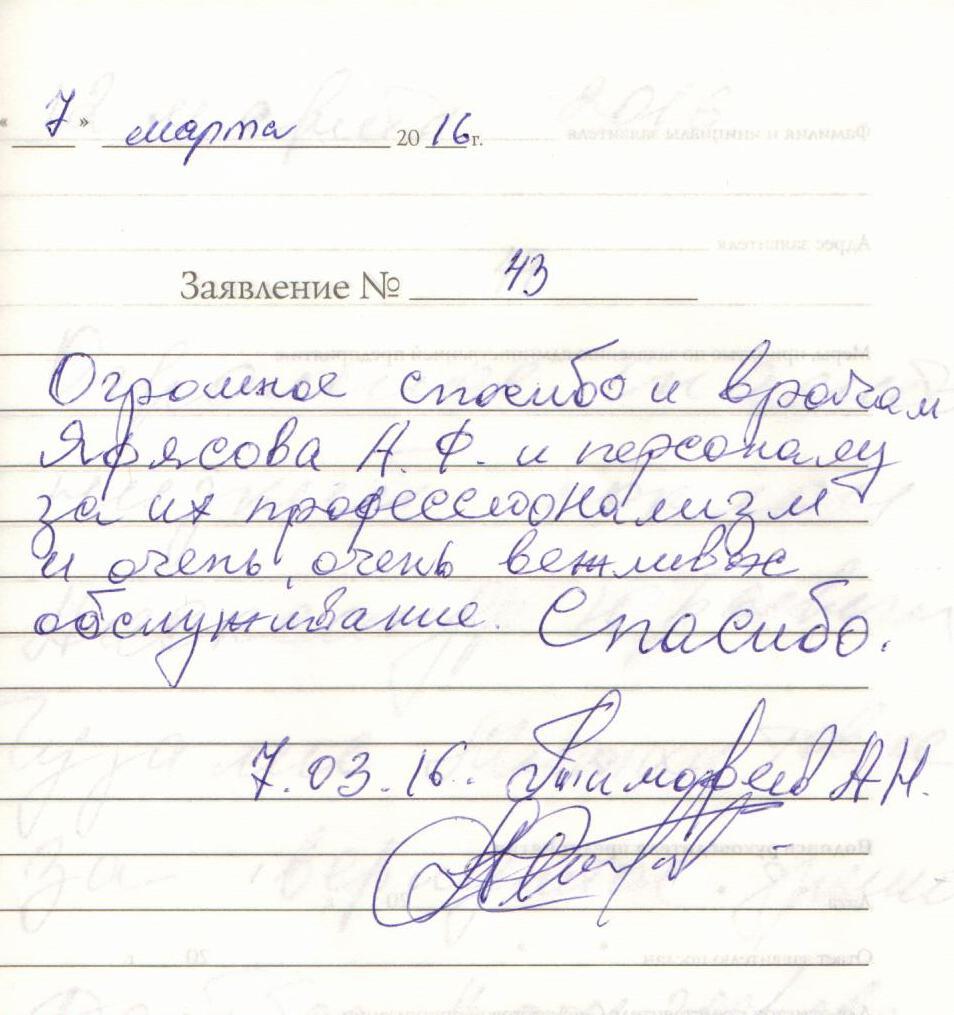 отзыв Расческов 14