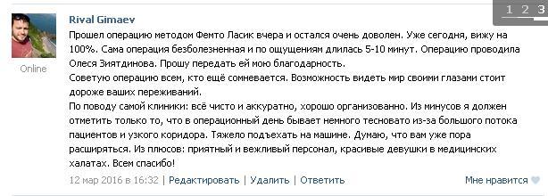 отзыв Расческов 17