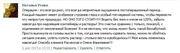 отзыв Расческов 18