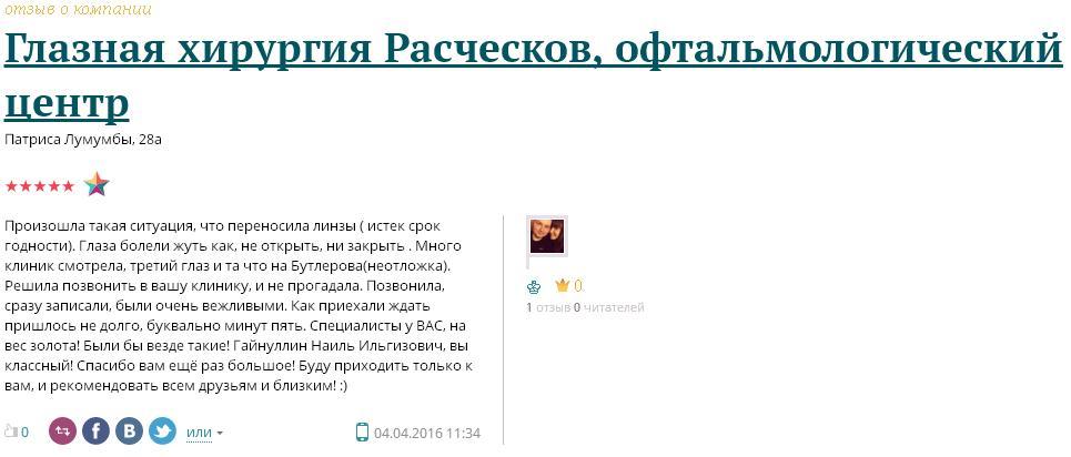 отзыв Расческов 19