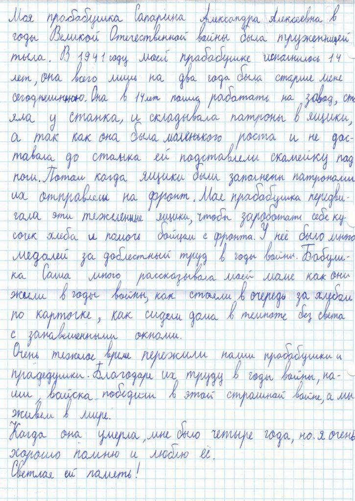 Рахимова 1