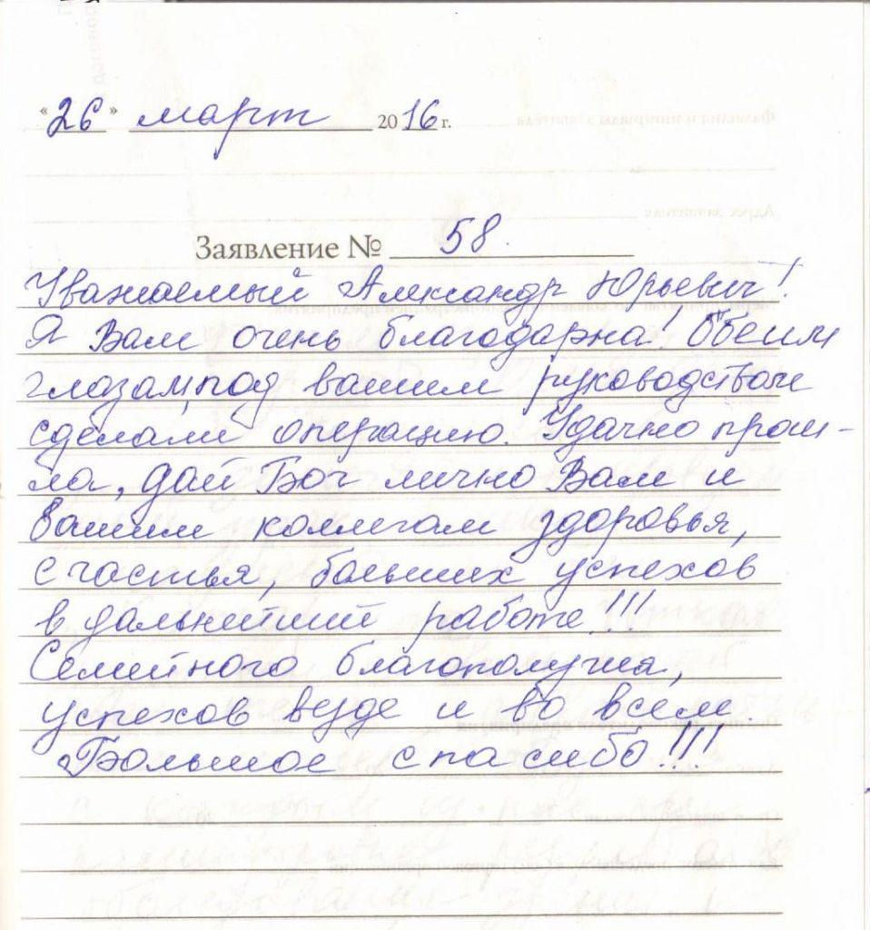 отзыв Расческов 22