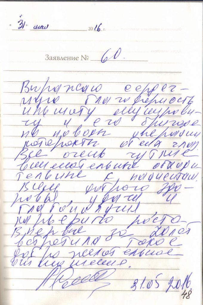 отзыв Расческов 27