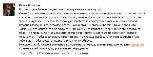 отзыв Расческов 29