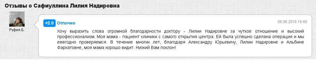 отзыв Расческов 32