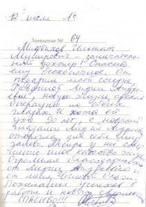 отзыв Расческов 39