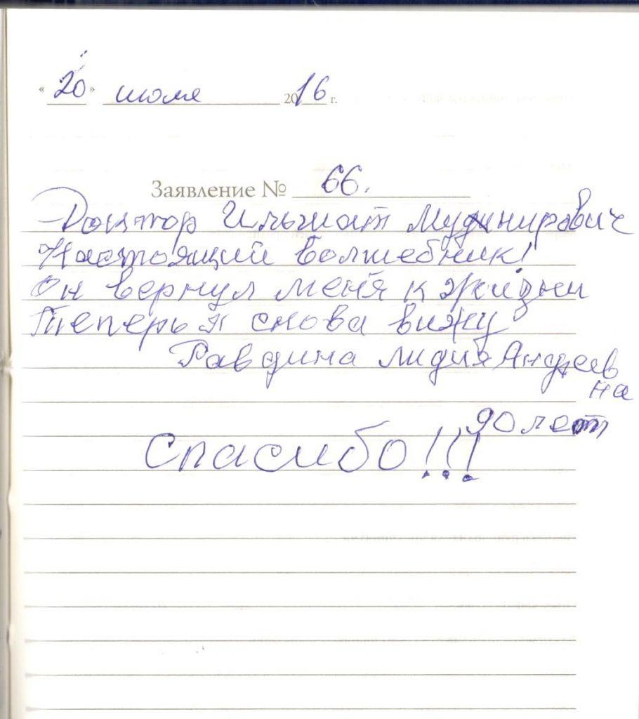 отзыв Расческов 41