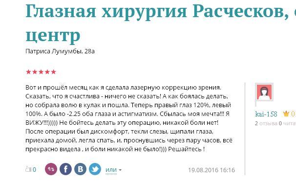 отзыв Расческов 42