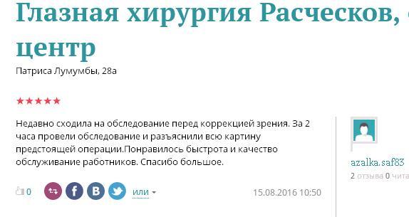 отзыв Расческов 43