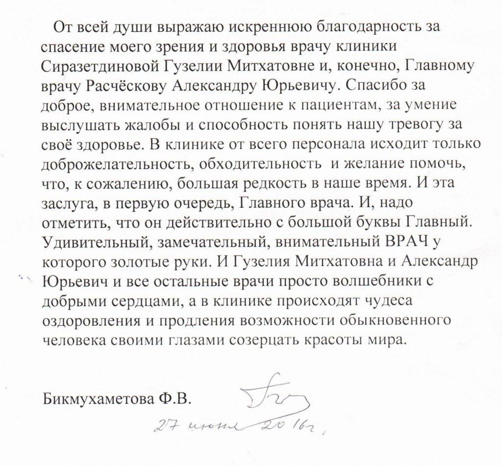 отзыв Расческов 44