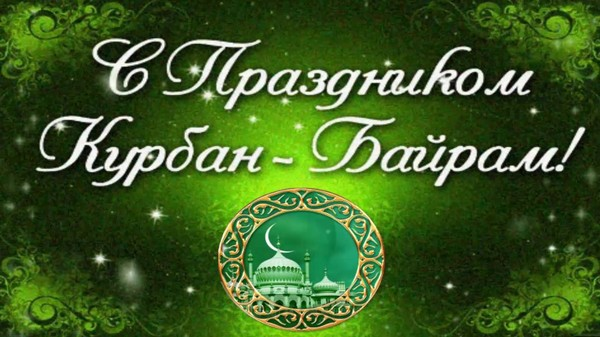 kurban-bayram-pozdravleniya-3