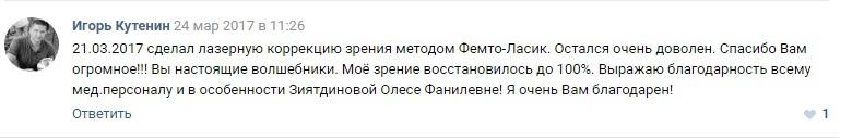 отзыв Расческов