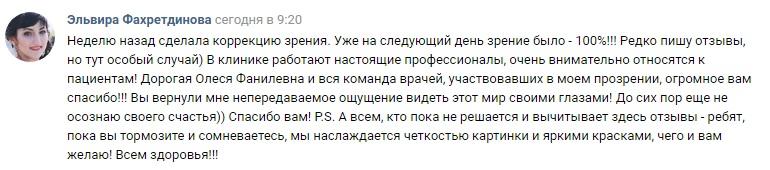 отзыв Расческов 2