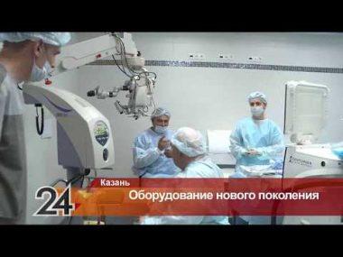 Сюжет на телеканале Татарстан 24 о новейшей катарактальной системе Centurion Vision