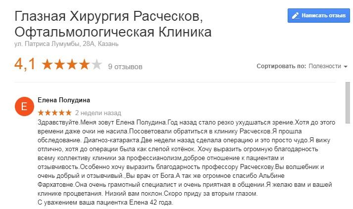 отзыв Расческов 9
