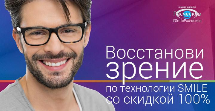 Лазерная коррекция зрения в Казани