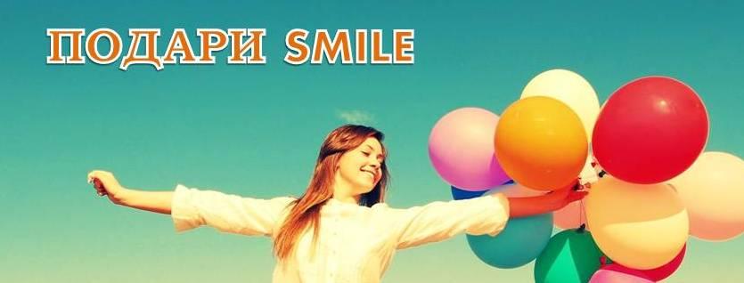 Сделал лазерную коррекцию зрения SMILE? Подари SMILE другому!