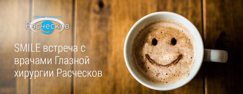 SMILE встреча с врачами Глазной хирургии Расческов