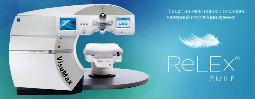 Мы первые в Республике Татарстан, где  установлено новейшее оборудование ZEISS VisuMax®  для лазерной коррекции зрения.