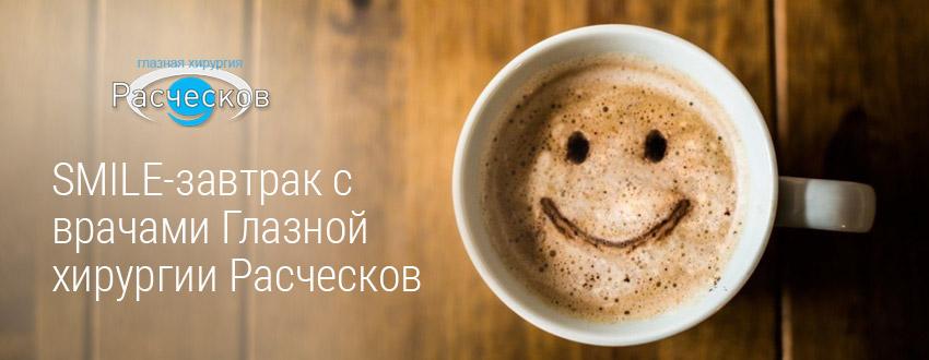 SMILE завтрак с врачами Глазной хирургии Расческов