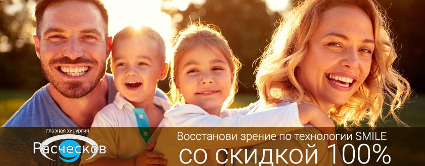 лазерная коррекция в Казани