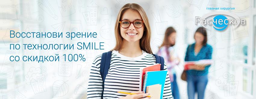 SMILE ГОДА 9 этап. Тема – День Знаний