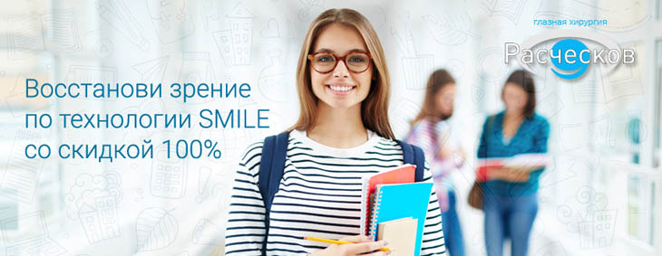 коррекция зрения relex smile