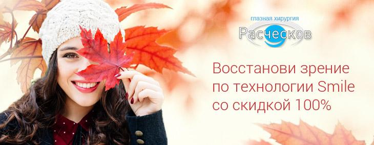 коррекция зрения релекс смайл в Казани