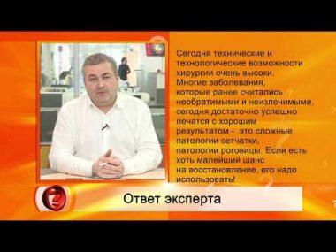 Александр Юрьевич Расческов о лечении глазных заболеваний.
