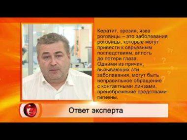 Александр Юрьевич Расческов о патологиях роговицы