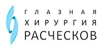 Клиника Расческова