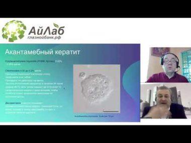 Запись вебинара «Кератиты: этиология, патогенез, консервативное и хирургическое лечение»