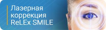 Relex Smile коррекция зрения